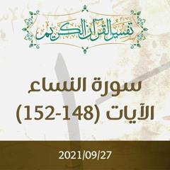 سورة النساء | تفسير الآيات (148-152) - د.محمد خير الشعال