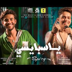 يا سبايسي (سجلتك على التليفون هارتي) [feat. Omar El Karwan]