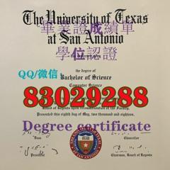 (UTSA毕业证)«Q微83029288 »回国学历认证德克萨斯大学圣安东尼奥分校毕业证学生卡 UTSA大学毕业证办理UTSA本科毕业证 办UTSA留服留信认证
