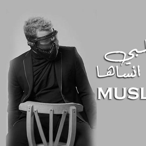 مهرجان يا قلبي انساها (عايش ميت) مســــلم - انتاج شركة فور مزيكا 2021