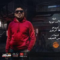 مهرجان اندال اندال ( اكرهني يا صاحبي براحتك ) احمد موزه  2020