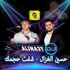 حسين الغزال - شفت حجمك DJ ALJNA3Y دي جي جناعي