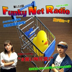 FunkyNetRadio 第132回【2021年6月13日配信】