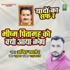 Download Bhisam Ji KO Kyon Aaya Krodh Amit Khalour (Haryanvi Ragni) Mp3