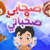 Download أغنية يا صحابي وصحباتي Mp3