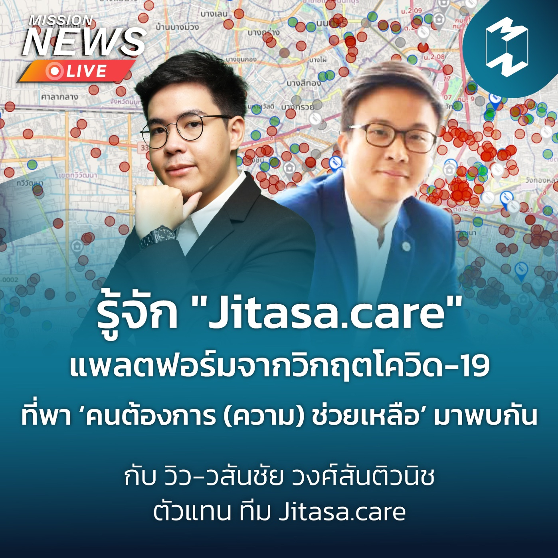 "Mission News | รู้จัก ""Jitasa.care"" แพลตฟอร์มที่พา 'คนต้องการ (ความ) ช่วยเหลือ' มาพบกัน"