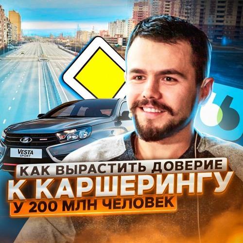 23. Алексей Лазоренко: как мы вырастили доверие к каршерингу у 200+ млн человек