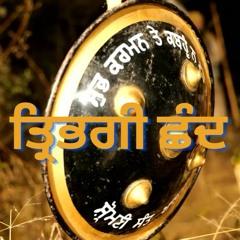 ਤ੍ਰਿਭਗੀ ਛੰਦ - Dasam Bani Kirtan - Sant Baba Darshan Singh Ji Tapoban Dhakki Sahib