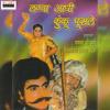 Download Lagna Aadhi Kunku Pusle - Part 1 Mp3