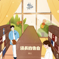 unrequited love ost: long confession (piano ver) by eqian on yt