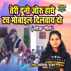 Teri Duno Joru Hathe Tach Mobaile Dilway Do (Rasiya Song)