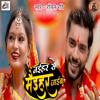 Download Naihar Se Maihar Jaib Mp3