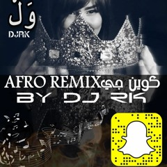 [ DJ RK REIMX ] - [ 130BPM ]  AFRO  - ريمكس - كوين جي - ول - نقازي - فصلة