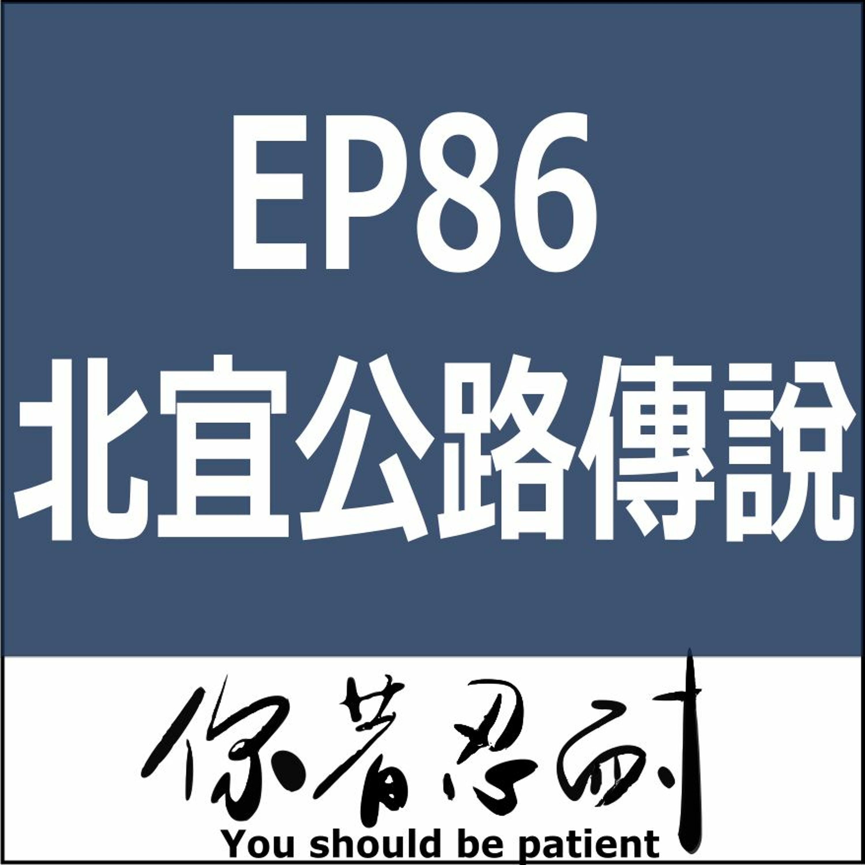 EP86 - 恐怖靈異 - 北宜公路靈異傳說