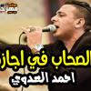 Download الاسد احمد العدوي - الصحاب في اجازة