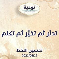تدبَّر ثم تخيَّر ثم تكلم - د.محمد خير الشعال