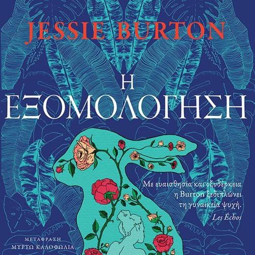 Jessie Burton - «Η εξομολόγηση»