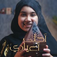أحلى أعيادي   محمد المطوع
