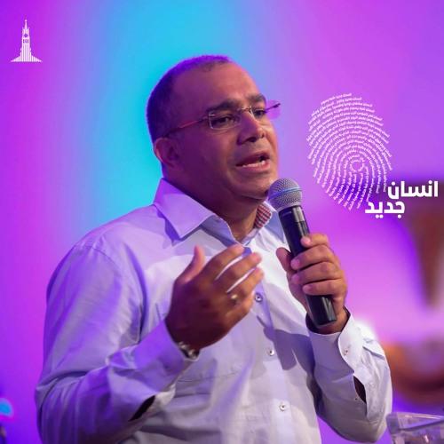 اجتماع العائلة د.ق سامح حنا(إنسان صحيح ومشفي)13 - 11 - 2020