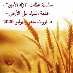 الإله الأمين يتراءى - عظة الأربعاء 8 يوليو 2020 - خدمة السماء على الأرض - مصر - د. ثروت ماهر