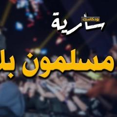 12# - مسلمون بلا هوية؟! - إحسان أحمد