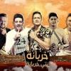 Download مهرجان / خربانه انتي خربانه - حسن شاكوش | حمو بيكا 2019 Mp3