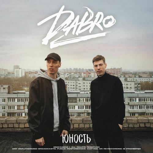 Dabro - Лучшие песни