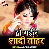 Jhagra Ke Jar Ha (Bhojpuri Song)