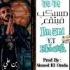Download مهرجان متسيكب ف بتقع غناء الخليفه - بن علي - توزيع احمد العمده | مهرجانات 2020 - 2021 Mp3