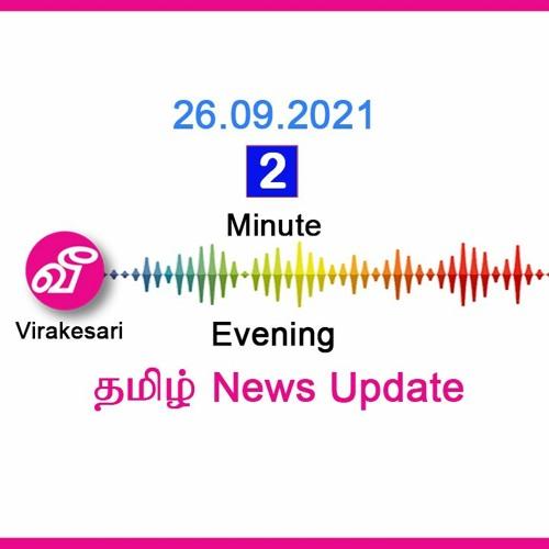 Virakesari 2 Minute Evening News Update 26 09 2021