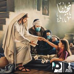 نجينا I مناجاة مع الله في زمن الكورونا