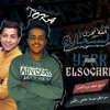 Download مهرجان _ الله يحرق السجاره غناء.توكا العندليب و احمد سعد توزيع ميجو برودكشن Mp3