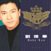 Cheng Shi Lie Ren (Album Version)
