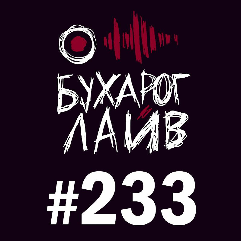 Бухарог Лайв #233: Артур Чапарян