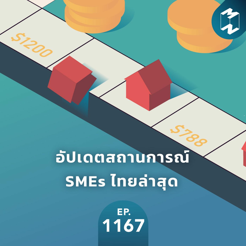 MM EP. 1167 | อัปเดตสถานการณ์ SMEs ไทยล่าสุด