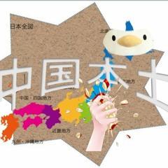 しばくでジャパン - 日本のお辞儀 (Sar7 Edit)