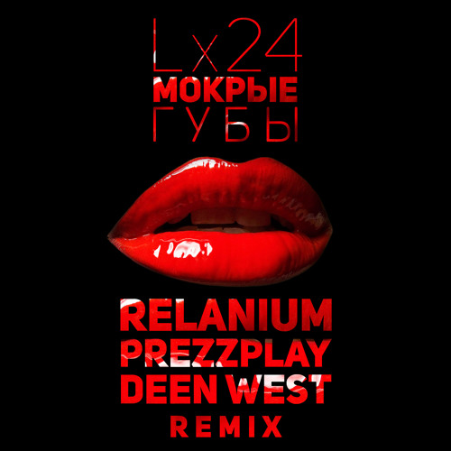 Мокрые Губы (Relanium, Prezzplay, Deen West Remix) (extended)