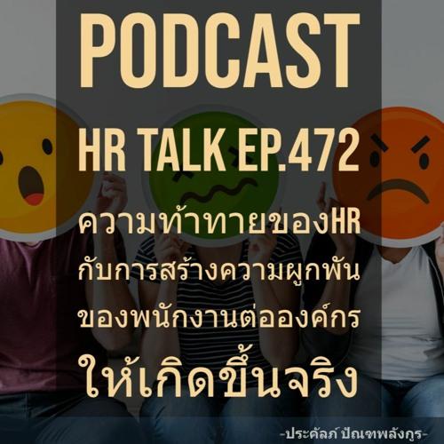EP. 472 ความท้าทายของ HR กับการสร้างความผูกพันของพนักงานต่อองค์กร ให้เกิดขึ้นจริง