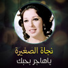 Download نجاة الصغيرة - ياهاجر بحبك Mp3