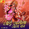 Download Ram Ram Jap Le Mp3