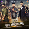 Kanya Re (feat. Soham Chakraborty & Srabanti Chatterjee)