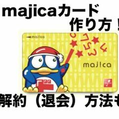 ン・キホーテ及びmajica加盟店のお買い物を便利にお得にサポートする電子マネー!それがmajicaです!