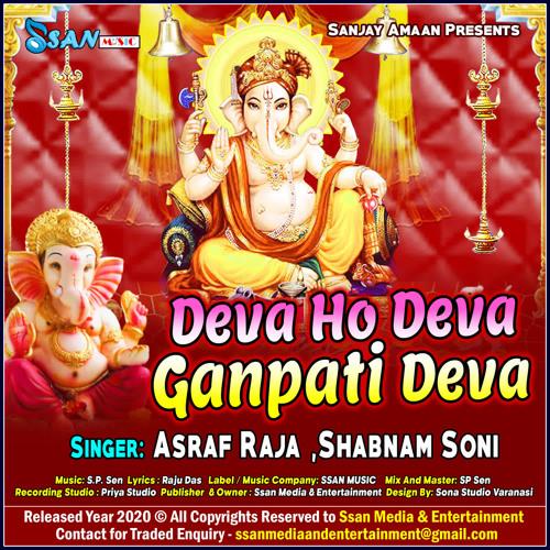 Deva Ho Deva Ganpati Deva