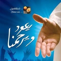 ترنيمة مش باهون عليك - ألبوم يعود ويرحمنا - الحياة الأفضل | Mesh Bahon 3alek - Better Life
