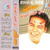 Download حسن الأسمر - احنا فى ايه Mp3