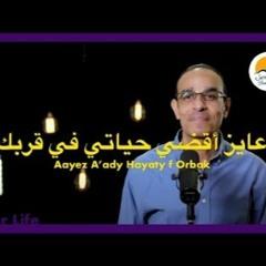 عايز اقضي حياتي في قربك - الحياة الافضل  | A'yez A'di Hayati Fi Orbak - Better Life - Oldies