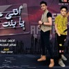 Download مهرجان يا بنت قلبي - احمد عبده و سامر المدني - توزيع مزيكا 2020 Mp3