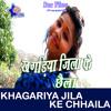 Khagariya Me Lahanga Kinailiyo