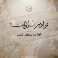 نوادر التلاوات ج3 - محمد رفعت