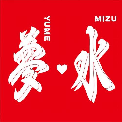 【DJ MIX】DJサモハンキンポー(DJ sammohungkambo)/ 夢水(YUME MIZU) - Live Mix@Kichijoji (Feb/28 2020)